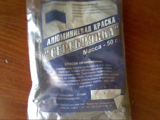 Как сделать бомбу из алюминия
