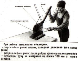 Фото работы рычажными настольными ножницам по металлу, zhukdoc.xost.ru