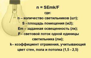 Фото формулы расчета количестива светильников для освещенности помещения, locus-light.ru