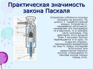Пневматический отбойный молоток – пример устройства