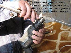 Фото как заменить патрон дрели, forum.rmnt.ru