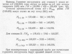 На фото - пример вычисления горизонта нивелира - расчет высоты визирного луча, rufort.info