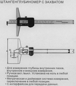 Фото устройства цифрового штангенглубиномера, favorit-instrument-spb.ru