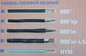 Фото марок кабелей для электропроводки, e-pik.ru