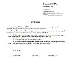 На фото - заявление в ЖКХ о протечке крыши, krovlyakryshi.ru
