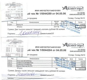 На фото - чеки на покупку мебели, pomogi.org