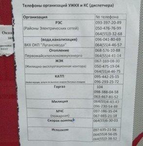 На фото - номера коммунальных служб, informator.lg.ua