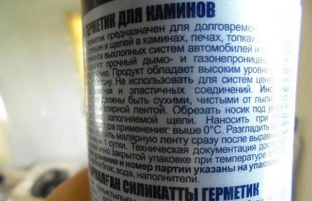 Жаропрочный герметик