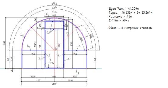 Примерный чертеж арочной теплицы