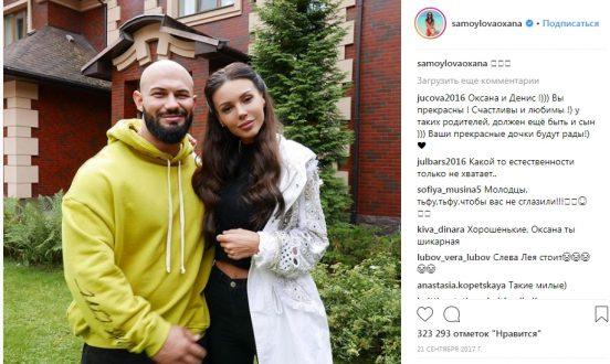 Дом Джигана и Оксаны Самойловой