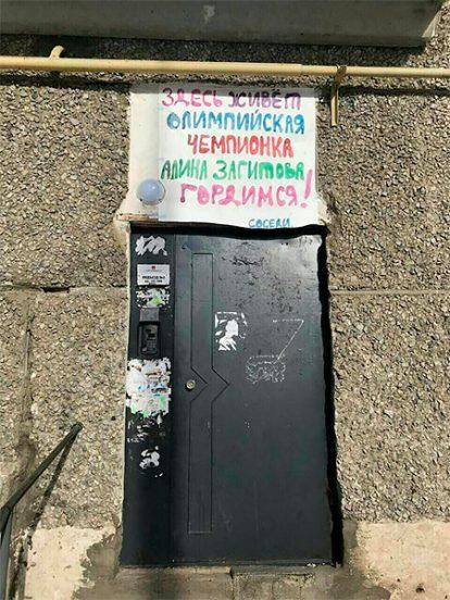квартира алины загитовой в москве
