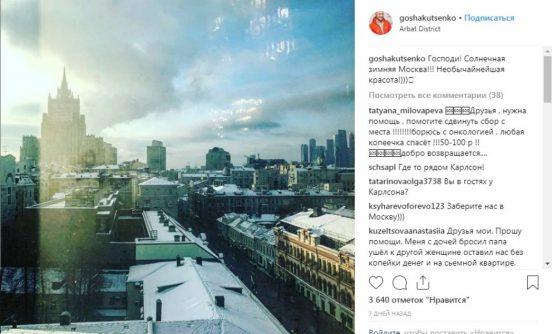 Где живет Гоша Куценко
