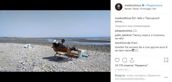 Макс Корж за границей