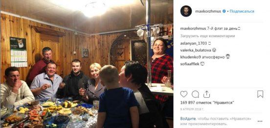 Родина Макса Коржа