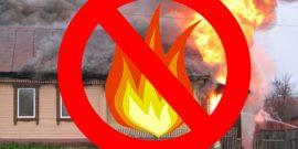 Как защитить дом от пожара не в ущерб утеплению