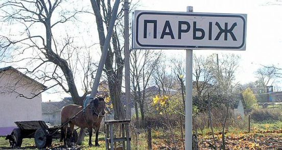Указатель населённого пункта