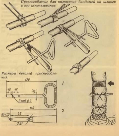 Устройство для фиксации хомутов на гибком шланге