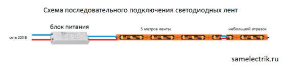 Схема последовательного подключения светодиодных лент